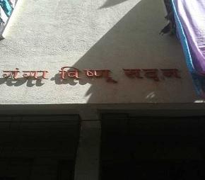 Ganga Vishnu Sadan Apartment, Shivane, Pune